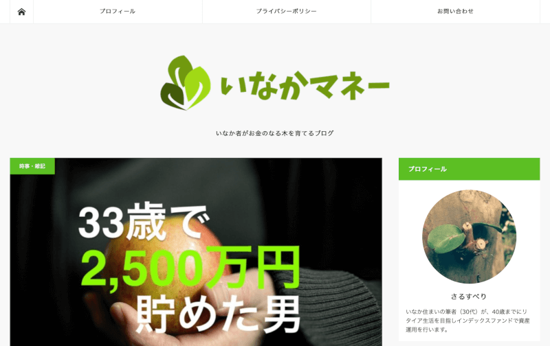 いなかマネー ロゴ PC