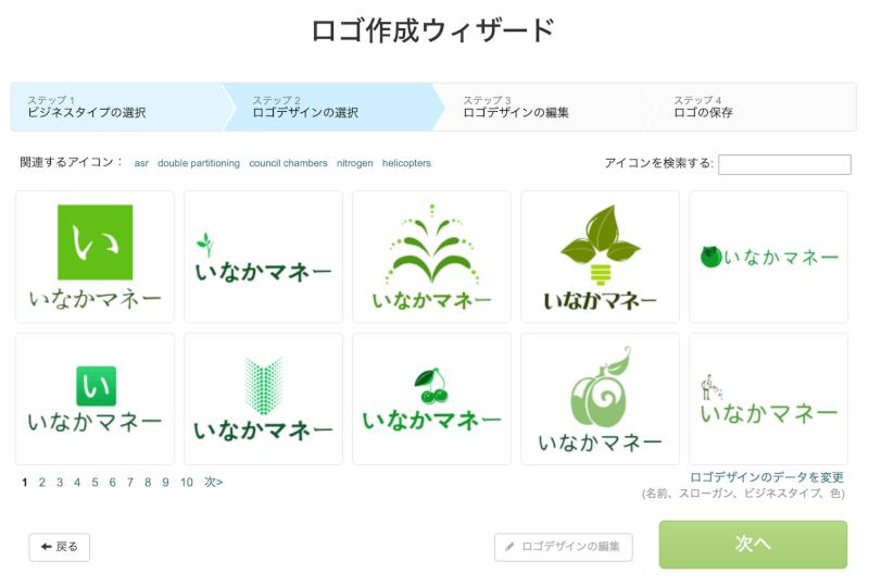 ロゴ作成ウィザードSTEP2 グリーン