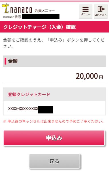 nanaco チャージ画面