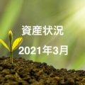 【個人】資産状況(2021/3/1付)