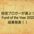 「投信ブロガーが選ぶ!Fund of the Year 2020」結果発表!!