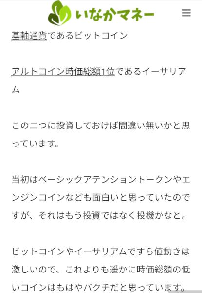記事「とりあえず40万円分買ってみた」より