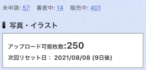 登録数400枚
