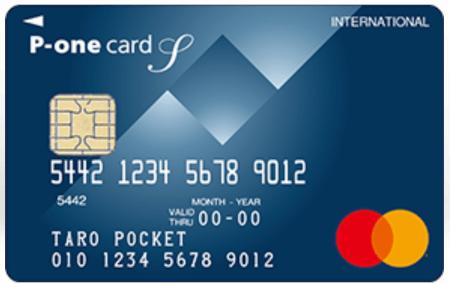 以前のP-oneカード